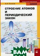 Строение атомов и периодический закон  Волков А.И купить