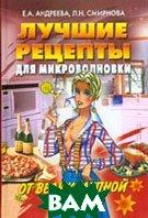Лучшие рецепты для микроволновки от великолепной лентяйки  Андреева, Смирнова   купить