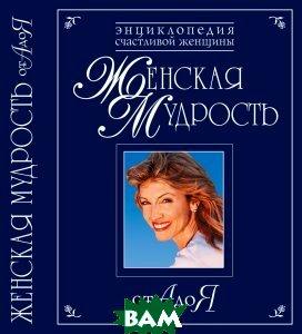 Женская мудрость от А до Я. Энциклопедия счастливой женщины  пер.Литвиновой      купить