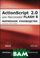 ActionScript 2.0 для Macromedia FLASH 8. Фирменное руководство.  Dehaan J., Dehaan P. купить