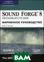 Sound Forge 8. Звуковая студия. Фирменное руководство от Sony  Scott R. Carrigus  купить