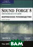 Sound Forge 8. �������� ������. ��������� ����������� �� Sony  Scott R. Carrigus  ������