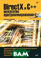 DirectX и С++. Искусство программирования  Михаил Фленов купить