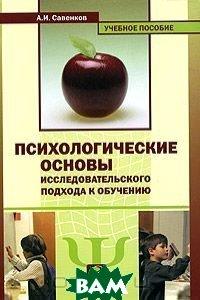 Психологические основы исследовательского подхода к обучению  Савенков А.И. купить