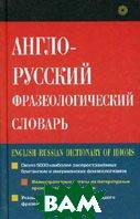 Англо-русский фразеологический словарь: около 5000 единиц  Кунин А.В. купить