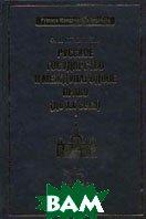 Русское государство и международное право (до ХХ века)  Кожевников Ф.И. купить