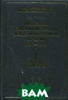 Материалы к истории литературы по международному праву в России (1647-1917)  Грабарь В.Э. купить