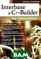 Interbase и С++Builder на примерах  Борис Пахомов купить