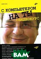 С компьютером на ты  Андрей Егоров купить