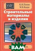 Строительные материалы и изделия. 3-е издание  К. Н. Попов, М. Б. Каддо купить