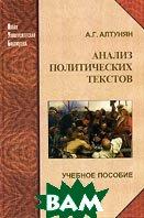 Анализ политических текстов  А. Г. Алтунян купить