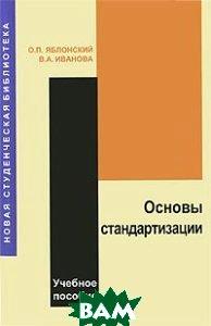 Основы стандартизации  Яблонский О.П., Иванова В.А. купить