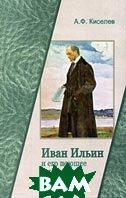 Иван Ильин и его поющее сердце  А. Ф. Киселев купить