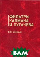 Фильтры Калмана и Пугачева  Синицын И.Н.  купить
