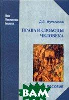 Права и свободы человека: теория и практика  Мутагиров Д.З.  купить
