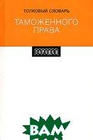 Толковый словарь таможенного права  Козырин А.Н. купить