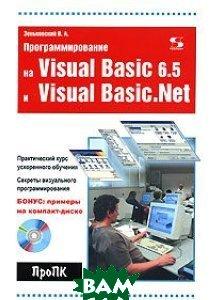���������������� �� Visual Basic 6.5 � Visual Basic.Net  �. �. ����������� ������
