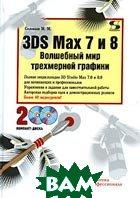 3DS Max 7 и 8. Волшебный мир трехмерной графики  М. М. Соловьев купить