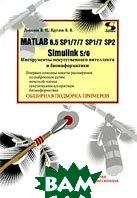 Matlab 6.5 SP1/7/7 SP1/7 SP2 + Simulink 5/6. Инструменты искусственного интеллекта и биоинформатики  В. П. Дьяконов, В. В. Круглов купить
