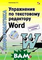 Упражнения по текстовому редактору Word   Л. А. Анеликова купить