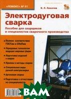 Электродуговая сварка  Лихачев В.Л. купить