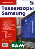 Телевизоры Samsung  Тюнин Н.А., Родина А.В. купить