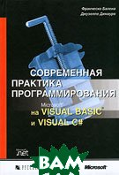 ����������� �������� ���������������� �� Microsoft Visual Basic � Visual C# 