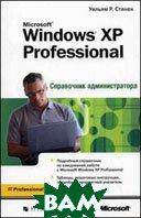 Microsoft Windows XP Professional. Справочник администратора - 3 изд.  Станек У.Р.  купить