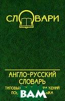Англо-русский словарь типовых фраз и выражений повседневного языка   купить