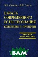 Начала современного естествознания: концепции и принципы  Савченко В.Н., Смагин В.П. купить