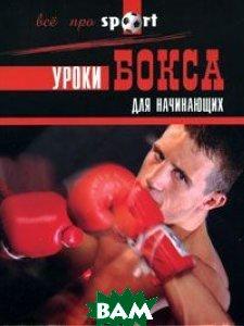 Уроки бокса для начинающих  П. Кагалик, С. Райнольд, Б. Кагалик купить