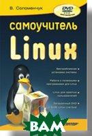 ����������� Linux (+DVD)   ���������� �. �. ������