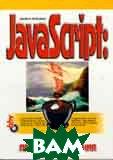 Javascript: основы программирования  Мейнджер Джейсон купить