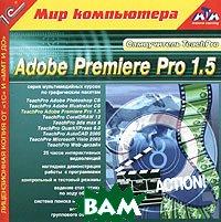 Самоучитель TeachPro Adobe Premiere Pro 1.5   купить
