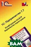 1С: ПІДПРИЄМСТВО 7.7. КОНФІГУРАЦІЯ А4:БТР КЕРІВНИЦТВО КОРИСТУВАЧА   купить