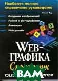 Web-графика: справочник  Вуд Лэмонт купить