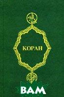Коран     8-е издание   купить