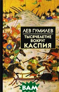 Тысячелетие вокруг Каспия  Лев Гумилев. купить