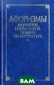 Афоризмы лауреатов Нобелевской премии по литературе  Сборник купить