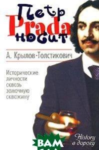 Петр носит Prada  А. Крылов-Толстикович  купить