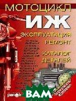 Мотоцикл `Иж`. Руководство по ремонту + каталог   купить