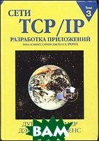 Сети TCP/IP, том 3. Разработка приложений типа клиент/сервер для Linux/POSIX  Дуглас Камер, Дэвид Л. Стивенс  купить