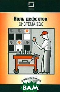 Ноль дефектов: система ZQC Ноль дефектов: система ZQC / Mistake-proofing for operators : the ZQC system   купить