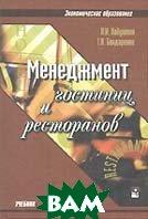 Менеджмент гостиниц и ресторанов. 3-е издание  Кабушкин Н.И.  купить