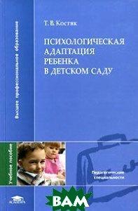 Психологическая адаптация ребенка в детском саду  Костяк Т. В.  купить