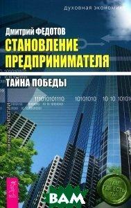 Становление предпринимателя. В 3 книгах. Книга 3. Тайна победы.