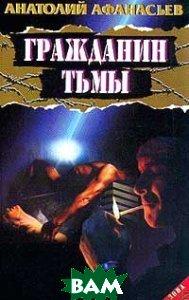 Гражданин тьмы   Анатолий Афанасьев  купить