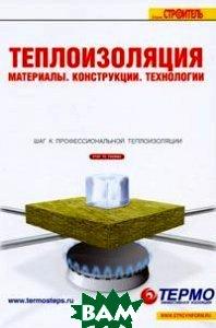 Теплоизоляция. Материалы, конструкции, технологии  Под ред. Кочергин С. М. купить