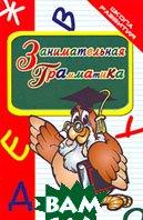 Занимательная грамматика  Авт.-сост. Бурлака Е.Г., Прокопенко И.Н. купить