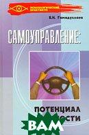 Самоуправление. Потенциал личности  2-е издание  Б. Н. Гамидуллаев купить